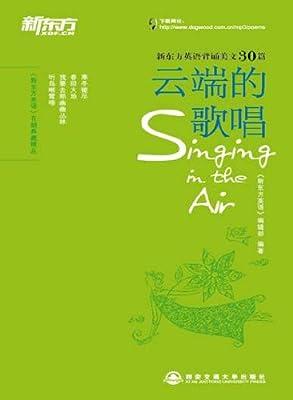 新东方•云端的歌唱:新东方英语背诵美文30篇.pdf