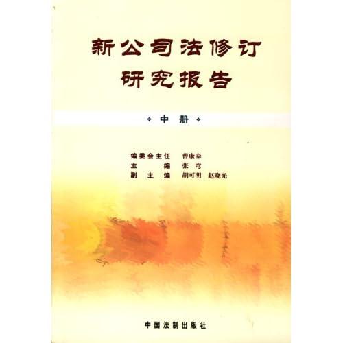 新公司法修订研究报告(中)