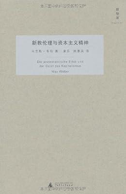 新教伦理与资本主义精神.pdf