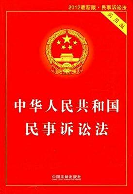 中华人民共和国民事诉讼法.pdf