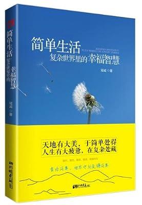 简单生活:复杂世界里的幸福智慧.pdf