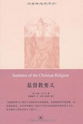 基督教要义.pdf