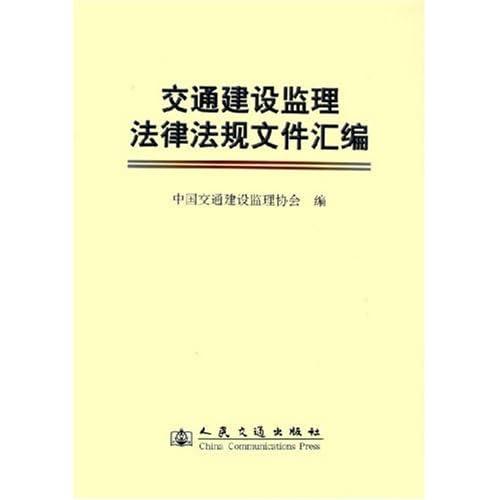 交通建设监理法律法规文件汇编