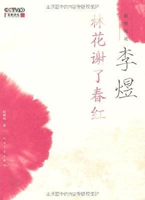 赵晓岚说李煜:林花谢了春红.pdf