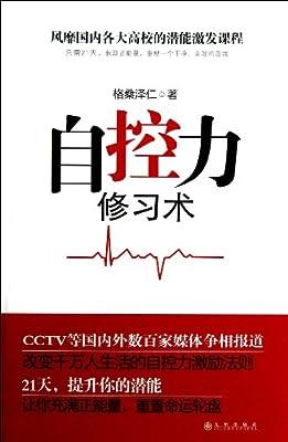 自控力修习术.pdf