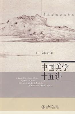 中国美学十五讲.pdf