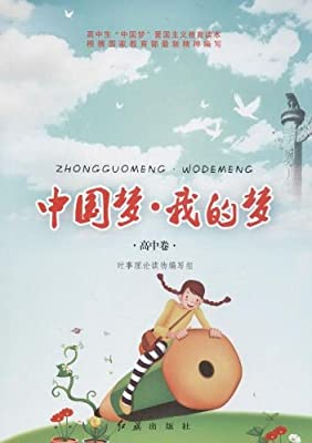 中国梦我的梦(高中卷)