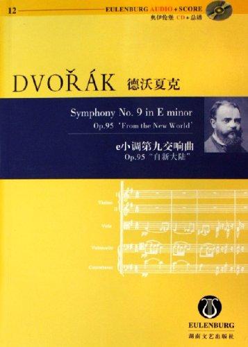 曲 Op.95自新大陆 附光盘 平装