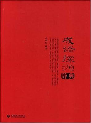 成语探源辞典.pdf