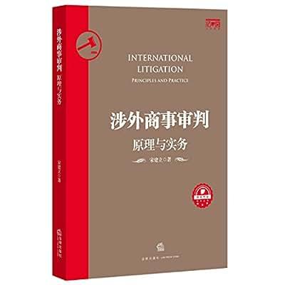 涉外商事审判:原理与实务.pdf