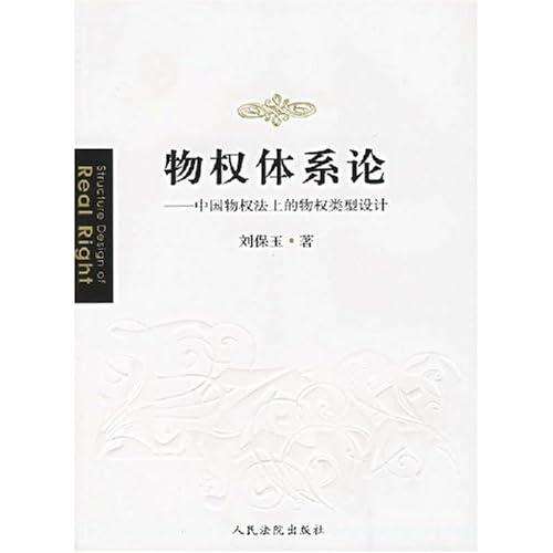 物权体系论(中国物权法上的物权类型设计)
