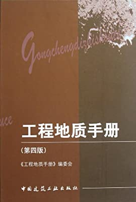 工程地质手册.pdf