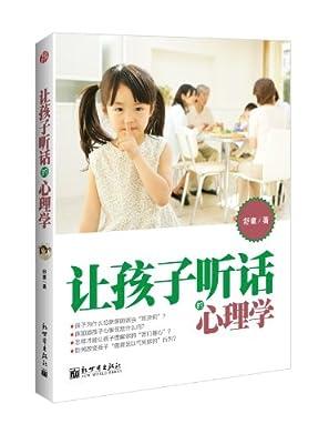 让孩子听话的心理学.pdf