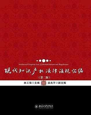 现代知识产权法律法规汇编.pdf