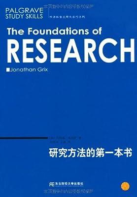 研究方法的第一本书.pdf