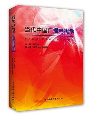 当代中国广播电视学.pdf