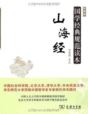 国家经典规范读本•山海经.pdf