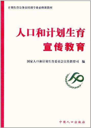 人口计划生育法_人口和计划生育宣传