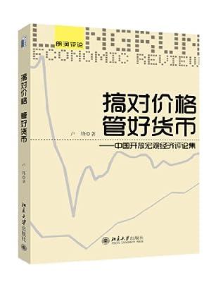 搞对价格 管好货币:中国开放宏观经济评论集.pdf
