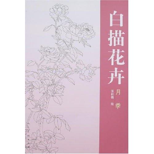 白描花卉 月季图片