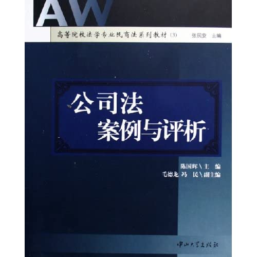公司法案例与评析(高等院校法学专业民商法系列教材)