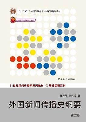 外国新闻传播史纲要.pdf