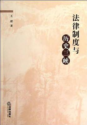 法律制度与历史三峡.pdf