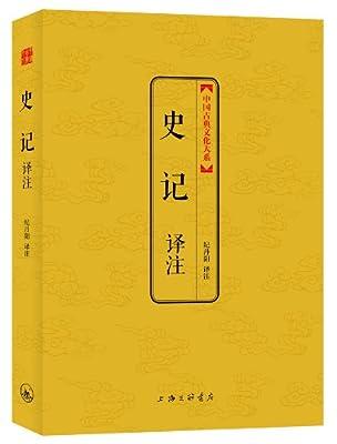 中国古典文化大系第五辑:史记译注.pdf