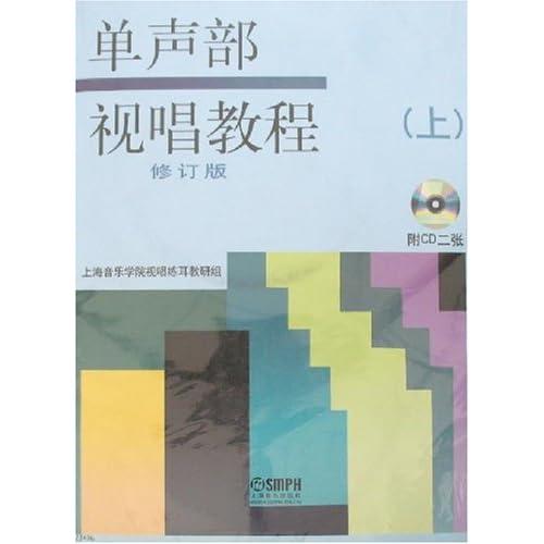上海滩简谱 email-修订版 附盘 上海音乐学院视唱练耳教研组