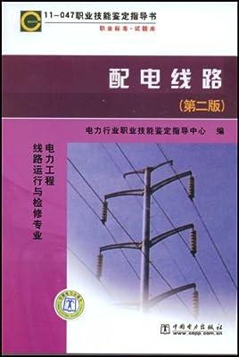 配电线路.pdf