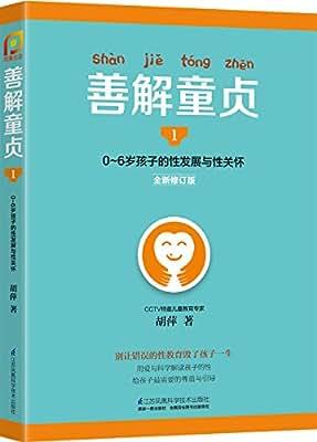 善解童贞1:0~6岁孩子的性发展与性关怀.pdf