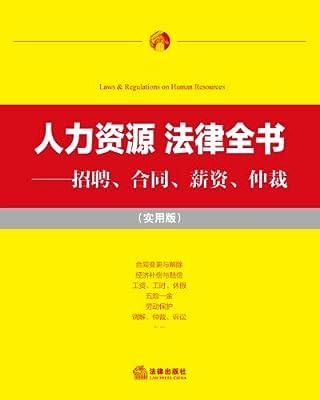 人力资源法律全书:招聘、合同、薪资、仲裁.pdf
