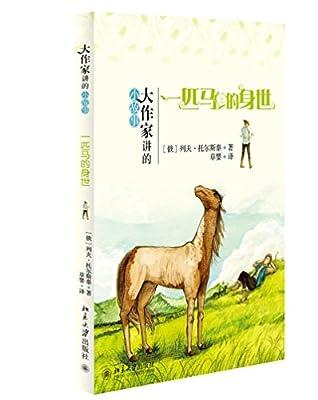 一匹马的身世.pdf