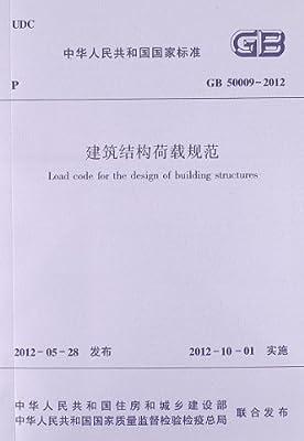 中华人民共和国国家标准:建筑结构荷载规范.pdf