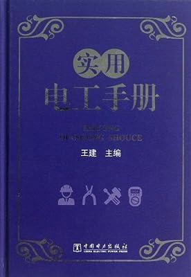 实用电工手册.pdf
