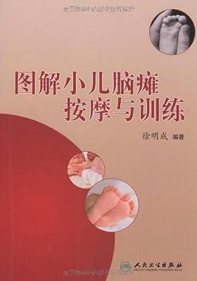 图解小儿脑瘫按摩与训练.pdf