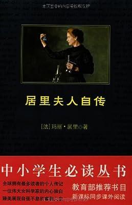 中小学生必读丛书:居里夫人自传.pdf
