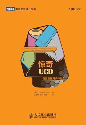 惊奇UCD:高效重塑用户体验.pdf