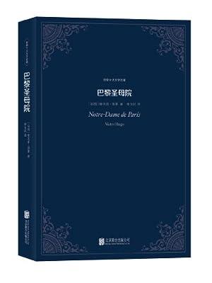世界十大文学名著:巴黎圣母院.pdf