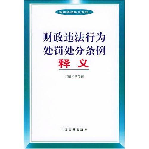 财政违法行为处罚处分条例释义/法律法规释义系列