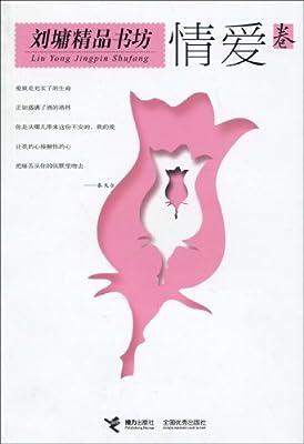 刘墉精品书坊:情爱卷.pdf