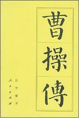 曹操传.pdf