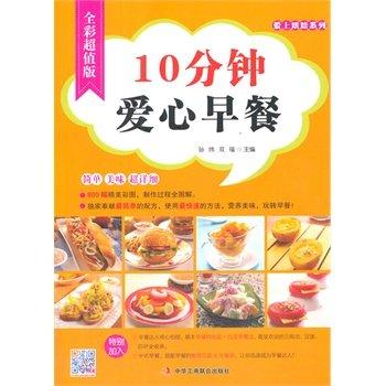 10分钟爱心早餐/爱上烘焙系列.pdf
