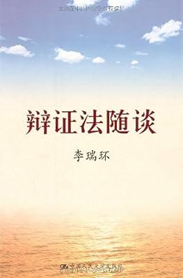 辩证法随谈.pdf