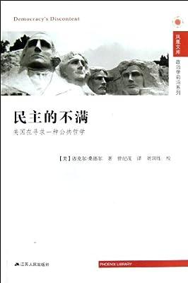 凤凰文库•政治学前沿系列•民主的不满:美国在寻求一种公共哲学.pdf