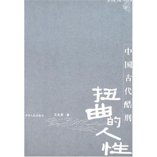 扭曲的人性-中国古代酷刑