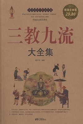 三教九流大全集.pdf