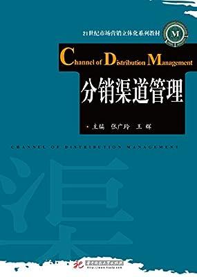 21世纪市场营销立体化系列教材:分销渠道管理.pdf