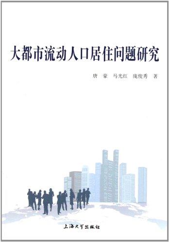 大都市流动人口居住问题研究
