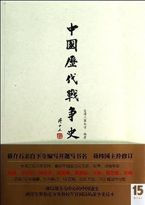中国历代战争史15:清.pdf